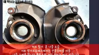 명가테크 tv  2014년식 모하비  너클 허브 베어링…