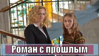 Роман с прошлым 1, 2, 3, 4 серия / русская мелодрама / мини-сериал 2019 / анонс, сюжет