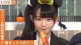 「こちらみんカメ編集部」(2016-10-29) 15分規制のため、朝日奈央さんと...