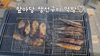 집 마당에서 생선구이(고등어,꽁치)