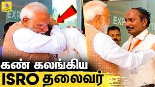 கட்டி அணைத்து ஆறுதல் சொன்ன பிரதமர் !   PM Modi, On Heartbreak, ISRO Chandrayaan 2, Lander Vikram