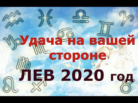 Гороскоп на 2020 год ЛЕВ для женщин и мужчин. УДАЧА НА ВАШЕЙ СТОРОНЕ!!!