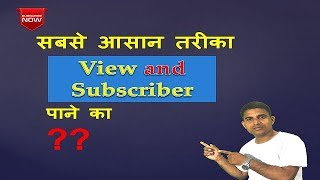 How To Get Your Video In Suggested List | How To Gain More View And Subscriber