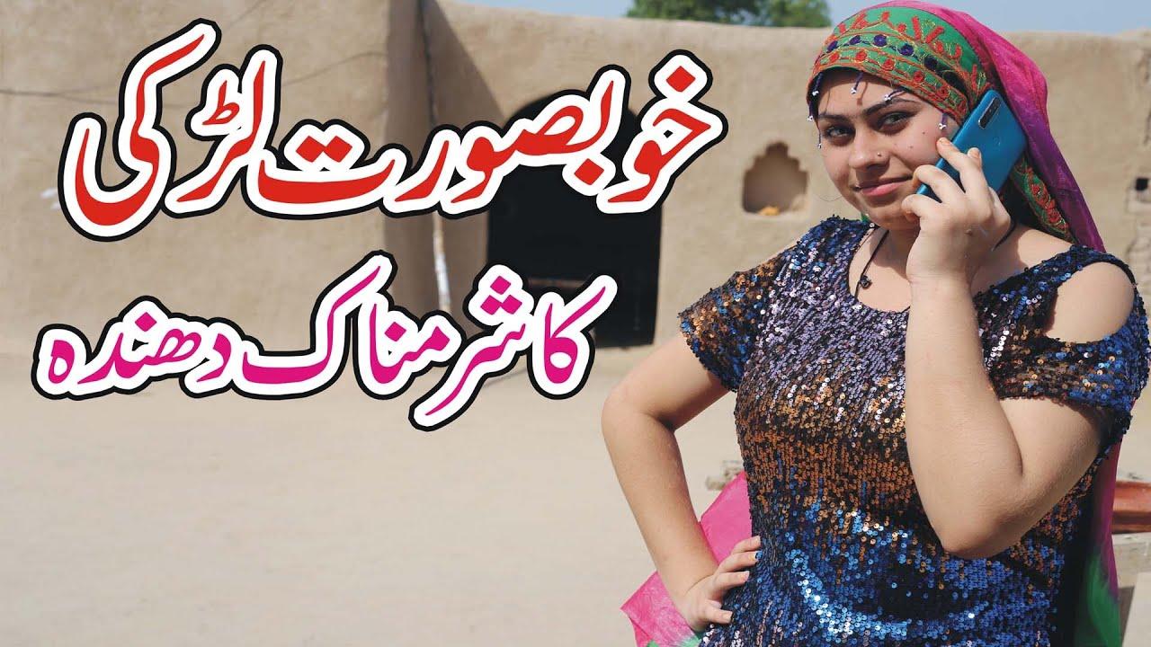 Khobsorat Lerki Ka Sharamnaak Injam  Family Emotional Short Story Heart Touching Story By Nouman TV