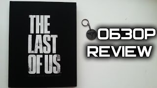 Обзор Коллекционного гайда Одни из Нас/ The Last of Us Limited Edition Strategy Guide Review(В этом видео мы обозрим Лимитированное издание гайда по игре Одни Из Нас (The Last Of Us) The Last of Us Limited Edition Strategy..., 2013-10-10T13:19:40.000Z)