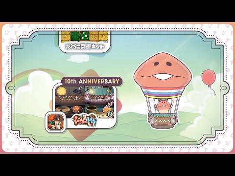 なめこ栽培キット10周年記念ムービー なめこのうた(10周年記念ver.)