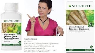 Пищевые волокна. Иммунитет. Nutrilite. Диетолог Ю.Бастригина