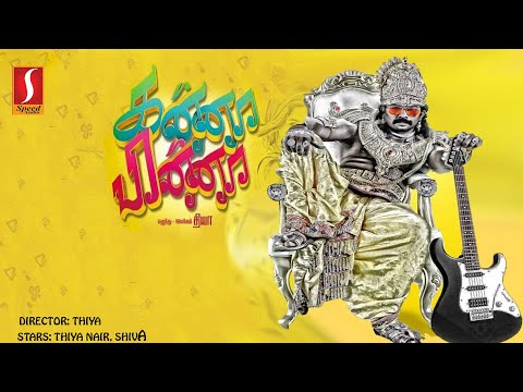 NewExclusive Release Tamil full Movie |New Release Tamil Comedy Movie |HD 1080 | New upload
