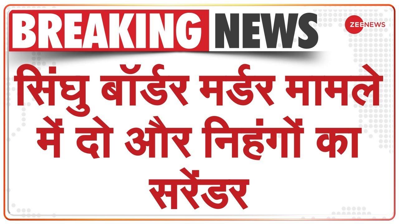 Singhu Border Murder Case: सिंघु बॉर्डर मर्डर मामले में दो और निहंगों का सरेंडर | Breaking News