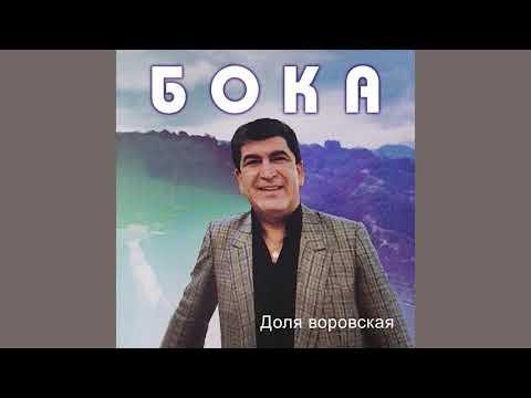 Бока (Борис Давидян) - Звенит звонок