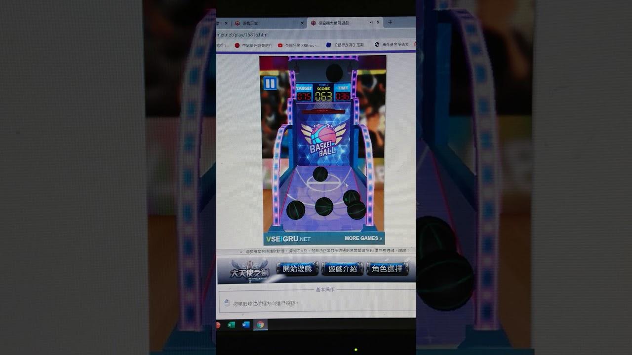 遊戲天堂—投籃機 - YouTube