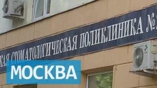 видео Департамент здравоохранения Москвы