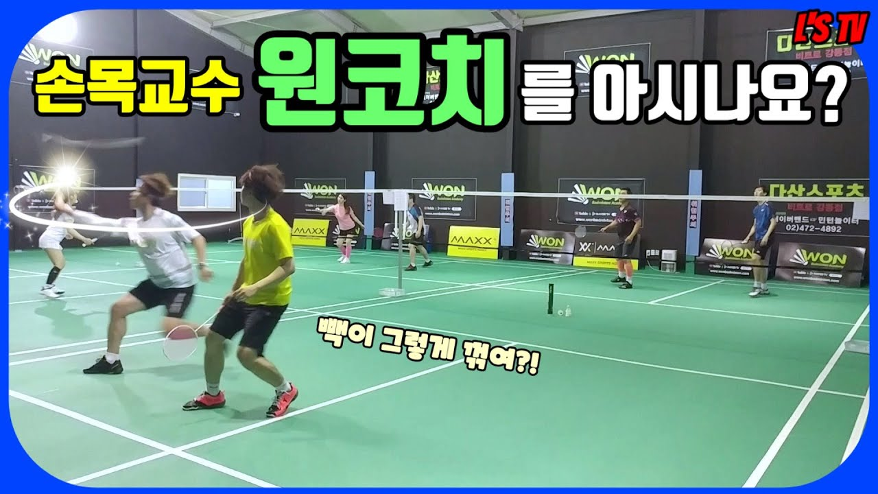 남자다운 파워손목을 소유한 원코치와 배드민턴 한판!(Daily Badminton)(엘스TV)