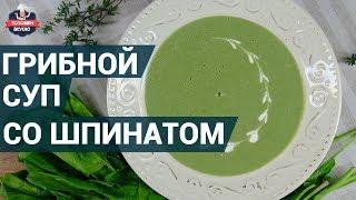 Грибной суп со шпинатом. Как приготовить? | Здоровое питание