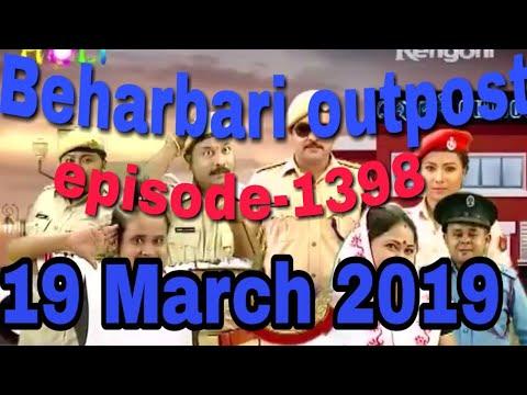 Download Beharbari outpost    ep-1398    19 March 2019