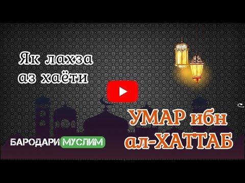 Як лахза, аз хаёти УМАР ибн ал-ХАТТАБ (р). БАРОДАРИ МУСЛИМ!  Audio Mp3 SD