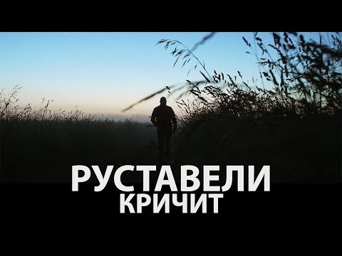 Руставели - Кричит
