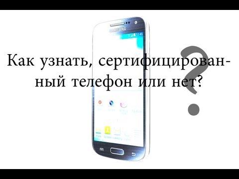 Как узнать, сертифицированный телефон или нет