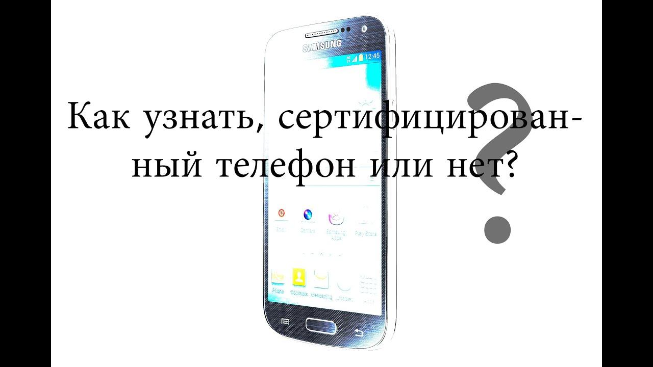 Чем отличается европейская сертификация телефона от украинской сертификация оборудования toyota land cruiser 200