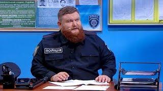 Товариш поліцейський, рятуйте... - Вар'яти (Варьяты) - Сезон 3. Випуск 4 - 20.11.2018.