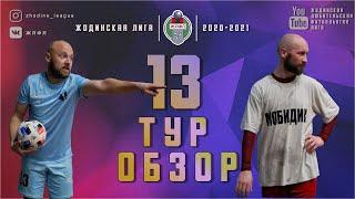 Мини футбол Обзор Матчей 13 тура ЧЕМПИОНАТ мини футбол 5х5 Жодинской Любительской Футбольной Лиги