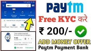 Paytm KYC Problem Sloved 2019 || Paytm Add money Promocode 2019 By technicalravi