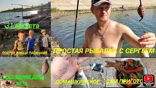 Клёв карася в последний день лета на Домашкинском водохранилище