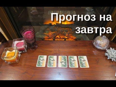 гадание на игральных картах нового знакомого i