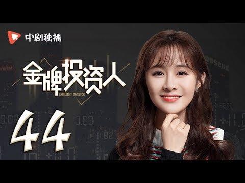 金牌投资人 44 大结局 | Excellent Investor 44 Final(杨旭文、张俪、陈龙 领衔主演)