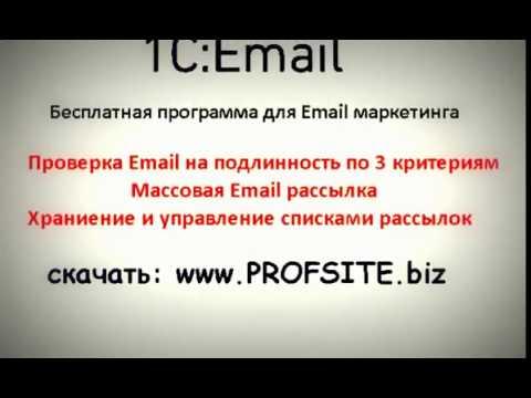 Реальный email маркетинг