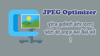 JPEG Optimizer - How To Compress Image Size Without Losing Quality