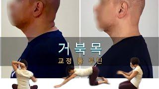 목/어깨/팔 통증 유발하는 구부정한 거북목 - 우리가족 바른 목 교정 운동