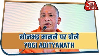 Yogi Adityanath Talks About Sonbhadra Incident, Condemns The Whole Act