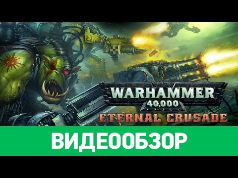 Обзор игры Warhammer 40,000: Eternal Crusade