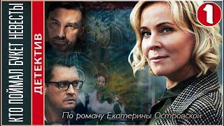 Кто поймал букет невесты (2021). 1 серия. Детектив, сериал, ПРЕМЬЕРА.