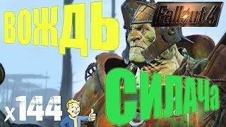 Fallout 4 Vault-Tec Workshop - ВОЖДЬ СИЛАЧа х144