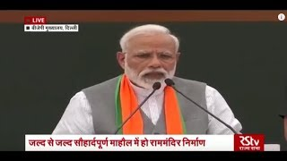 PM Narendra Modi's Speech | Release of BJP Sankalp Patra for Lok Sabha Polls 2019