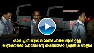 Chalakudy DYSP insulted family that travelled through parallel road in Paliyekkara Toll Plaza