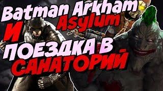 BATMAN: ARKHAM ASYLUM И ПОЕЗДКА В САНАТОРИЙ