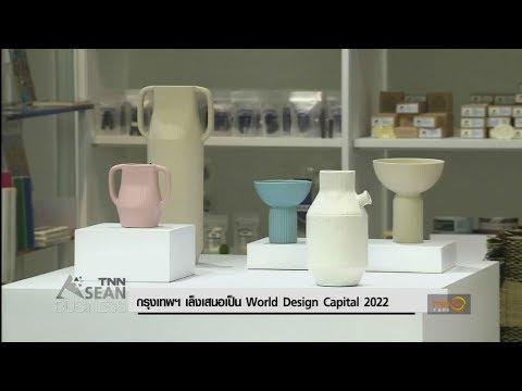 กรุงเทพฯ เสนอเป็น World Design Capital ปี 2022