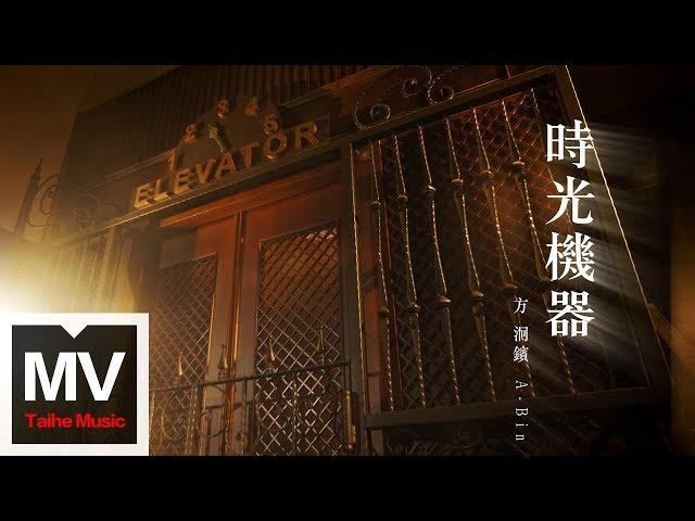 方泂鑌 A-Bin【時光機器】HD 官方完整版 MV