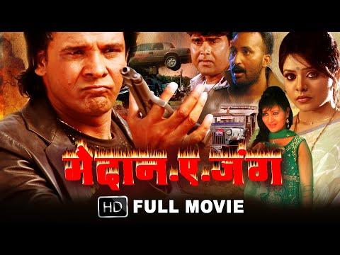 मैदान ए जंग   Maidan E Jung   New Bhojpuri Full Movie 2019