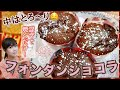 【バレンタイン】お菓子作り♡フォンダンショコラ!中はトロッと♡マフィンっぽくなっ…