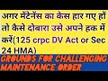 Grounds for challenging Maintenance order in 125 crpc or Sec 24 HMA
