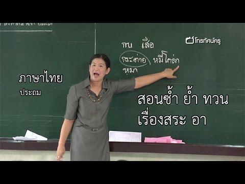 ภาษาไทย ประถม สอนซ้ำ ย้ำ ทวน เรื่องสระ อา