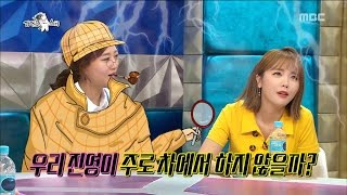 [RADIOSTAR]라디오스타-Jang Yoon-jeong  is curious about the clandestine lovers a detective mode! 20170405