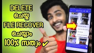 HOW TO RECOVER THE DELETED FILE USING ANDROID PHONE l UNBOXING DUDE l