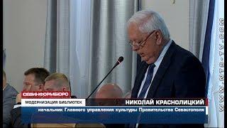 Благодаря поправкам севастопольских депутатов библиотеки города модернизируют