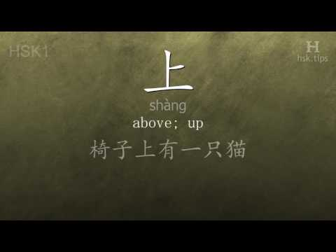 Chinese HSK 1 Vocabulary 上 (shàng), Ex.3, Www.hsk.tips