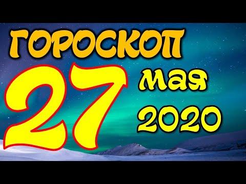 Гороскоп на завтра 27 мая 2020 для всех знаков зодиака. Гороскоп на сегодня 27 мая 2020 / Астрора